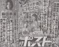 ニュースは火事と交通事故ばかり 2014年11月22日朝日朝刊