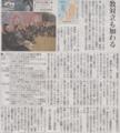 お互いを理解せずにいたツケじゃないの 2014年11月20日朝日朝刊
