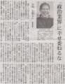 政治は民を幸せにする業界じゃないってこと 2014年11月20日朝日朝刊