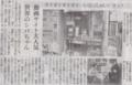 街のたばこ屋さんてなんか異色でなごむのよね 2014年11月19日朝日朝刊