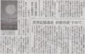 どの程度の霊が花火で「慰霊」されんだろうね 2014年12月4日朝日朝刊