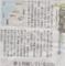 防腐処理がしてあるの?2014年12月4日朝日夕刊