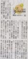 芸妓の踊りてのは神事とは無関係なのかね 2014年12月6日朝日朝刊