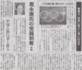 気遣いが責任逃れ化して失敗につながった実例 2014年12月6日朝日朝刊