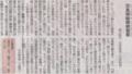 われは眠る、されど心は目覚めて 2014年11月29日朝日新聞be