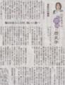 荒くれを止められんからお仲間にしたってこと?2014年11月29日朝日新聞b