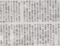 盛られた感濃厚すね 2014年11月29日朝日夕刊