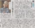 武器とそれによる傷は造り手の恐怖心の象徴 2014年11月28日朝日夕刊