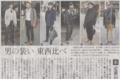 オサレ男子増えましたね 2014年11月27日朝日夕刊