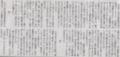 猿界にも善子みたいのはいるんだろうか 2014年12月7日朝日新聞
