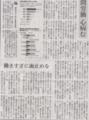 自分を弱者にするもしないも自分次第だよ 2014年12月7日朝日新聞
