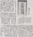 王朝は替わり過ぎるとろくな事にならない感 2014年12月7日朝日新聞