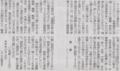 あつかましい人とどう関わるか問題 2014年12月7日朝日新聞