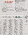 紋切り型すぎやしないか>遅咲き・早咲き判定 2014年12月7日朝日新聞