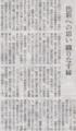 粋なことするねえ>京セラ創業者 2014年12月7日朝日新聞