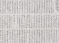 他国で仕事する=現地のよさを見出すが成功の鍵 2014年12月7日朝日新