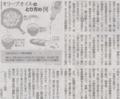 便意移動信号→脳「あっでる」2014年12月7日朝日新聞