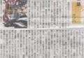 生まれ変わりと記憶の有無の配分具合 2014年12月6日朝日夕刊