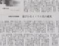 金がすべてかー。2014年11月30日朝日新聞