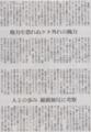 いつになったら中国政府は成熟するんだろうな 2014年11月30日朝日新聞