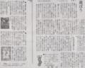 「お風呂=快」という意識をすりこむこと 2014年11月30日朝日新聞
