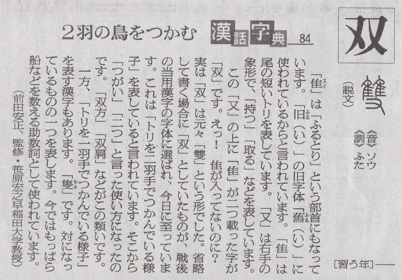 トリを二羽手でつかんでいる様子 2014年11月30日朝日新聞