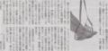 携帯足休め網いいすな 2014年11月30日朝日新聞