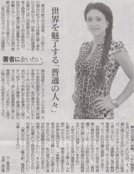 殺人鬼や異常者の本て面白いすよね 2014年11月30日朝日新聞