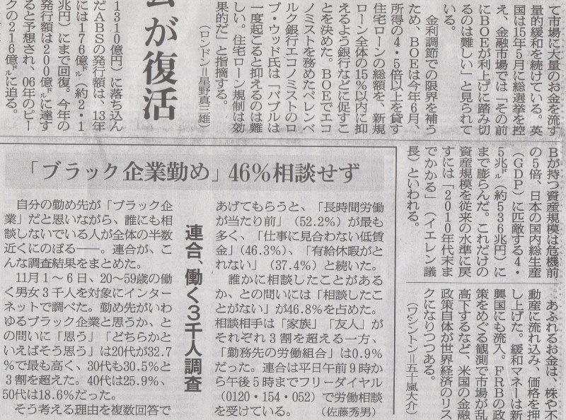 企業相手にお人よしでいる必要はないんだよ 2014年11月30日朝日新聞