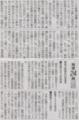 徹底して言論弾圧する気なんすね>韓国大統領府 2014年11月30日朝日新