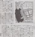 魔の入り込みづらいご家庭な 2014年11月30日朝日新聞