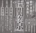 いい企画すな 2014年11月30日朝日新聞