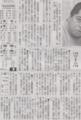 弱ってる時に庇護チラつかされたんだろうなあ 2014年11月30日朝日新聞
