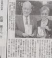 ビリケンに激似 2014年11月30日朝日新聞