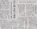 チラシ投函人けっこういるんだよな 2014年11月30日朝日新聞