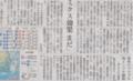 とりは風邪ひくと死んじゃうんだな 2014年11月30日朝日新聞