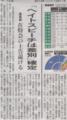 最高裁第三小法廷(山崎敏充裁判長)2014年12月11日朝日朝刊