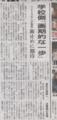 五野井郁夫(高千穂大准教授)・師岡康子弁護士 2014年12月11日朝日朝刊