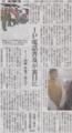 深田舎ほど有線電話もっとくと吉という話 2014年12月10日朝日朝刊