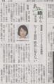 「差別だけは表現の自由を適用せず弾圧せよ」論者 2014年12月10日朝日