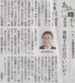 叱責や罰に怯える→問題を隠す→改善が遠のく 2014年12月9日朝日夕刊
