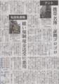 演技の腕はどこで磨くんだろう 2014年12月9日朝日朝刊