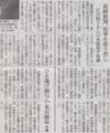 事実に興味がない新聞が多すぎる感 2014年12月9日朝日朝刊