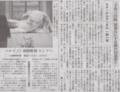 内政干渉してけという意味なんだろうか 2014年12月9日朝日朝刊