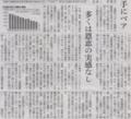 技術者が失われてくよ・・2014年12月9日朝日朝刊