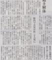 どういう指導だったのかね 2014年12月9日朝日朝刊