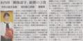 ひっそり絶賛されている 2014年12月9日朝日朝刊