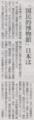 罪悪感を敵づくりの口実にしちゃいけないよ 2014年12月8日朝日朝刊