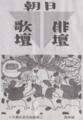 うさぎさんと大黒さま 2014年12月8日朝日朝刊