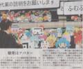 ファミコン並のドットアバターだな・・2014年12月8日朝日夕刊